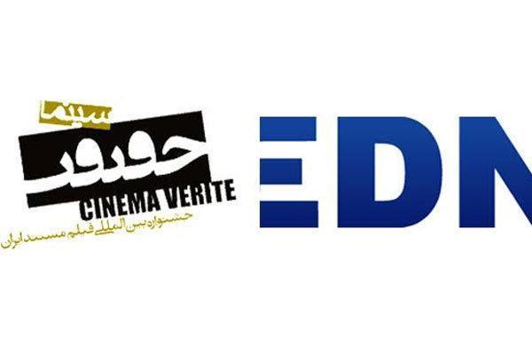 فراخوان ورک شاپ تخصصی سینماحقیقت و داک پرو منتشر شد