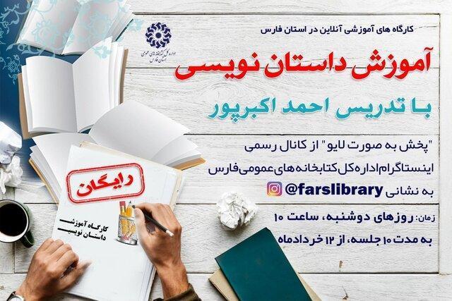 برگزاری کارگاه آنلاین داستان نویسی در شیراز